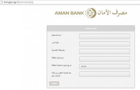موقع إلكتروني حكومي من نيجيريا يستخدم لعمليات تصيد معلومات البطاقات الائتمانية