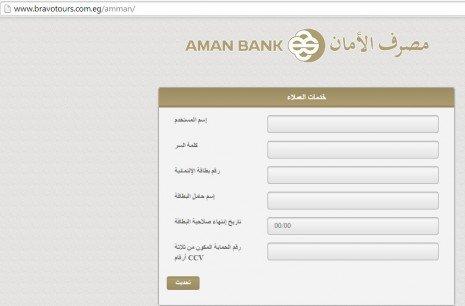 موقع إلكتروني لشركة سياحة مصرية يستخدم لعمليات تصيد معلومات البطاقات الائتمانية
