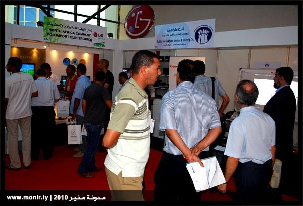 شركة شمال أفريقيا للإستيراد والإلكترونات