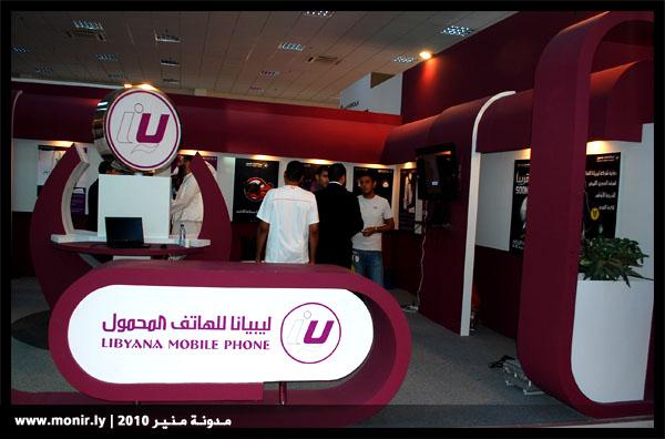 شركة ليبيانا للهاتف المحمول